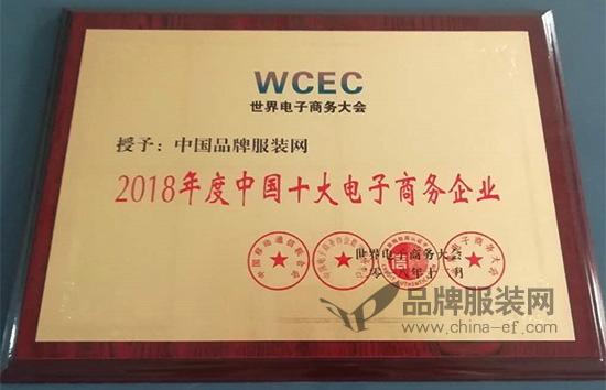 恭喜中国品牌服装网获得2018年度十大电子商务企业荣誉