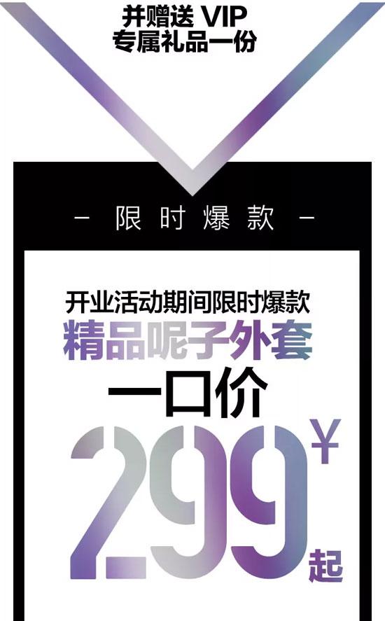 【New Store】重庆JA热浪来袭!12月30日等你来打Call!