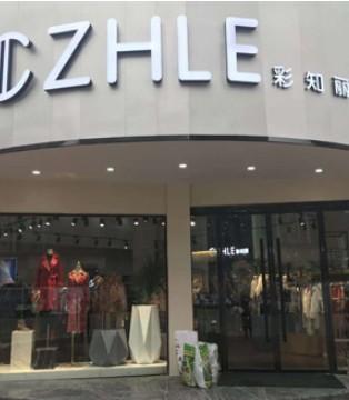 热烈祝贺彩知丽CZHLE女装安徽阜阳店盛大开业!