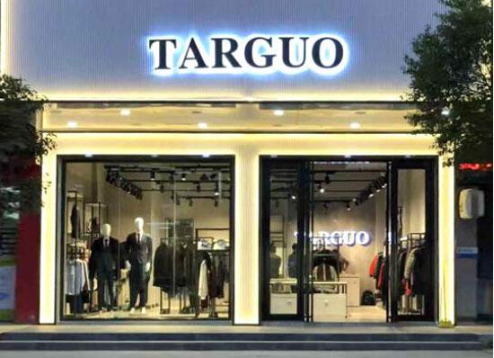 服装品牌targuo男装加盟店 一站式供货让你开店无忧
