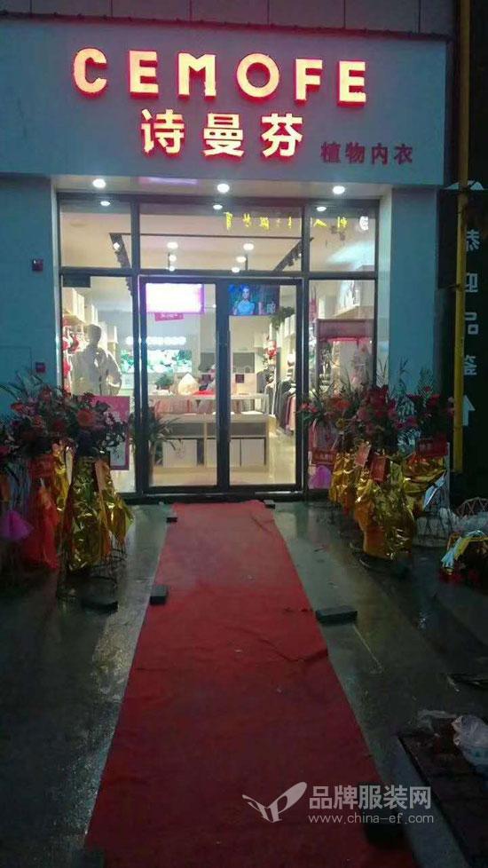 祝贺黄女士成功签约诗曼芬 新店入驻浙江省