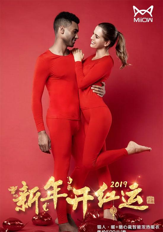 穿上新年开运红 2019一起行好运!