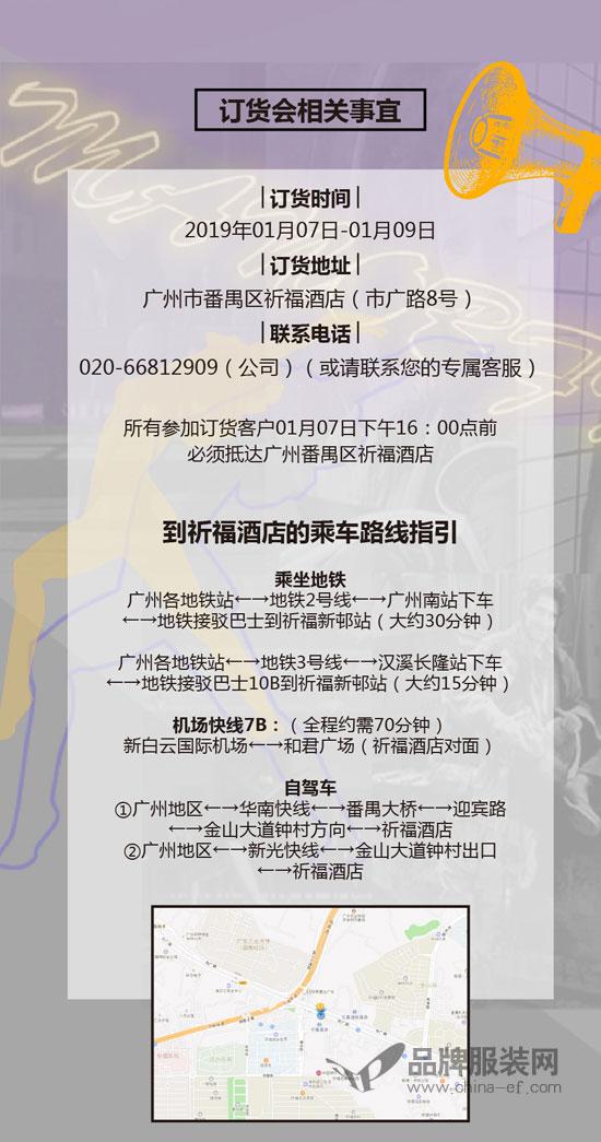 曼诺比菲19秋季新品发布会即将于1月7日盛大开启!