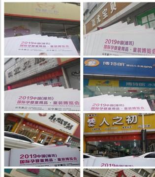 PBECHINA潍坊国际孕婴童产品展赶赴全国做地推试宣传