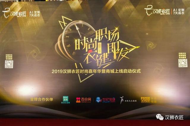 2019汉狮衣匠时尚嘉年华暨商城上线启动仪式