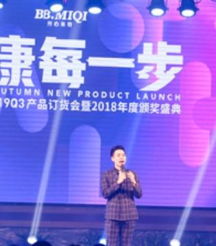 健康每一步——开心米奇2019Q3订货会发布新升级品牌定位