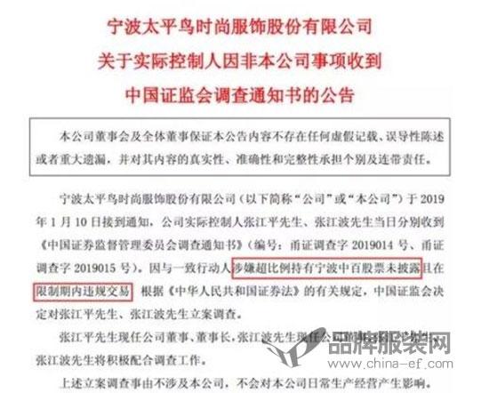 太平鸟公司董事张江平与张江波涉嫌违规 遭证监会调查
