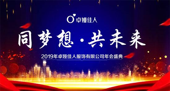 """""""同梦想*共未来""""卓娅佳人2019年迎春晚会圆满落幕!"""