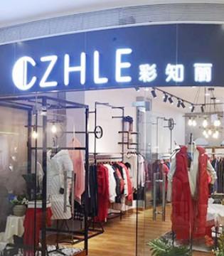 新的一年 不仅祝福到 彩知丽CZHLE品牌新店也到了