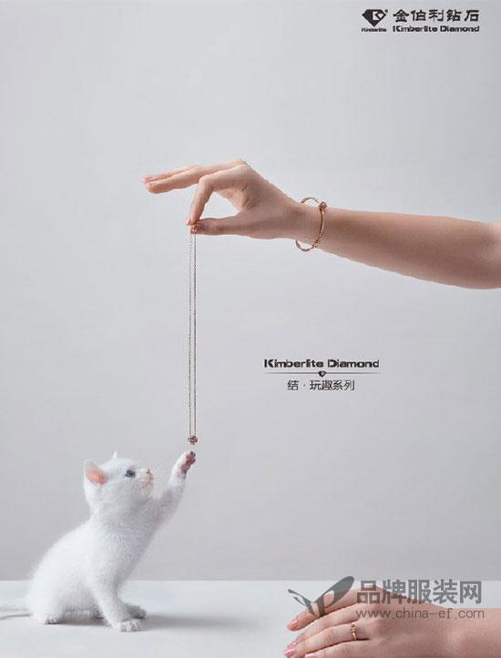 金伯利钻石全新The Knot结系列之ENJOY玩趣登场
