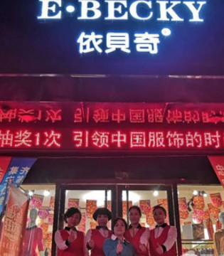 热烈恭喜依贝奇女装吉林通化店火爆开业!