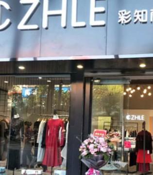 祝贺原创设计师品牌彩知丽云南西双版纳店开业大吉!