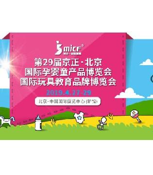 京正・孕婴童展组委会拜年啦!祝您新春快乐!