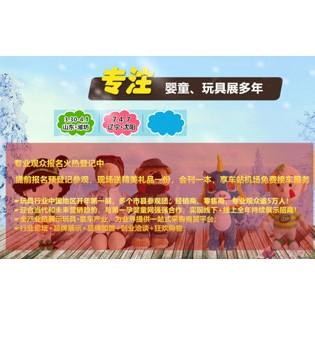 2019山东潍坊孕婴童产品展会宣传阵容强大