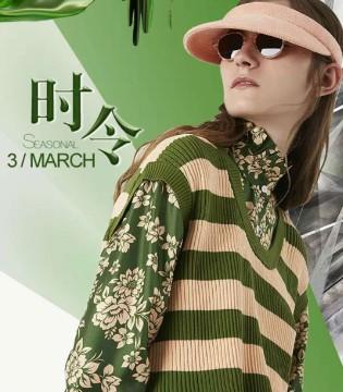 彩知丽CZHLE19年夏季新品发布会将于3月3号优雅开启