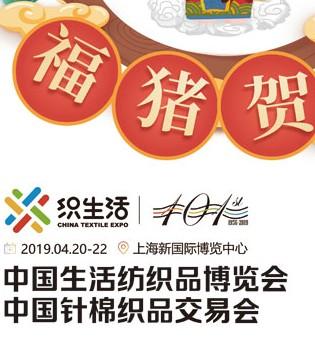中国针棉织品交易会全体工作人员给您拜年啦!