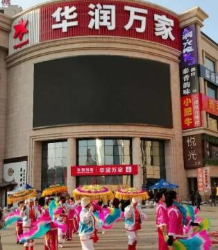 华润万家陕西省内再下一城 榆林首店亮相高新区阳光城