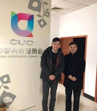 上海内衣展走访义乌内衣行业协会双方展会工作达成共识