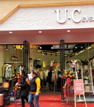 U-Cevel女装贵州都匀店重磅开业!欢迎各位莅临选购~