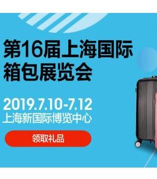 广州金仕龙箱包有限公司亮相2019上海国际箱包展