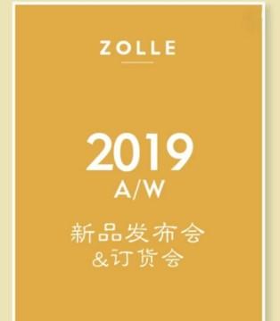 ZOLLE女装2019秋冬新品发布会亟待开启
