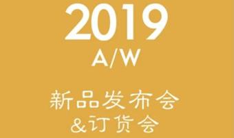ZOLLE信誉最好的彩票网2019秋冬新品发布会亟待开启