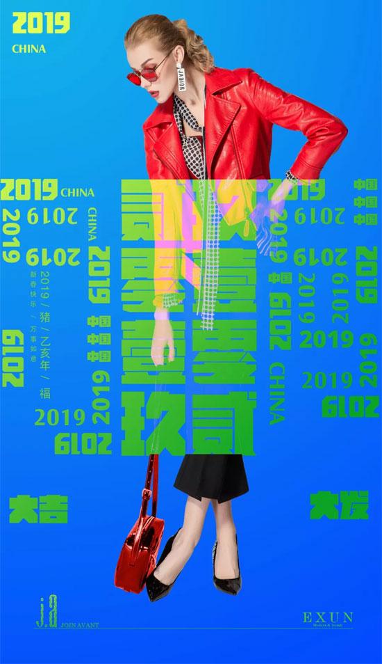 EXUN & JA |新春新潮 时尚海报贺新年!
