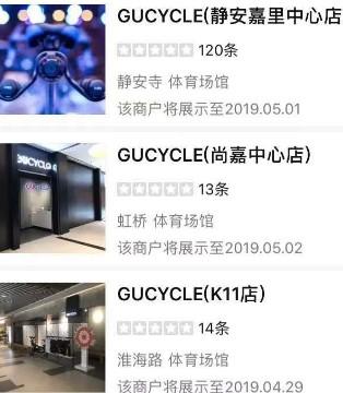 """精品健身房GU CYCLE静安嘉里中心等门店全""""失踪"""""""