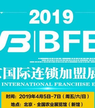 BFE|2019北京国际连锁加盟展览会4月即将召开