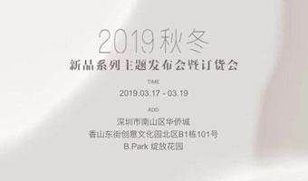 贝洛安19秋冬新品发布会将于3月17日盛大开启