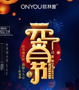 欧林雅ONYOU品牌内衣祝您元宵节快乐!