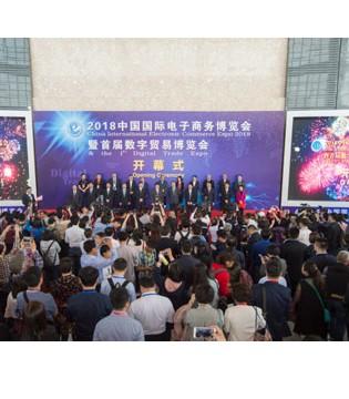 2019中国国际电子商务博览会走在电商的前头不能少了您