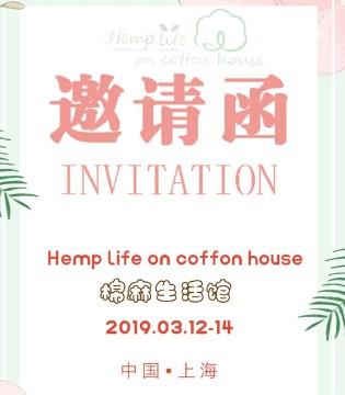 hemp life棉麻生活馆上海展会将于3月12日开启