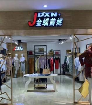 金蝶茜妮甘肃新店已于2月20日盛大开启!欢迎前来选购