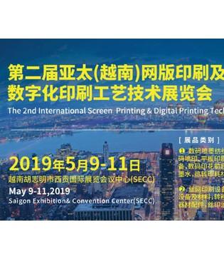 金猪送财迎新春,欢聚第二届亚太越南网印展!