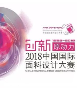 """新申面料荣获""""第41届中国流行面料""""入围评审优异奖!"""