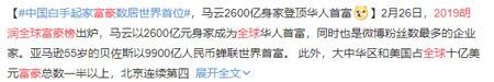 2019胡润全球富豪榜出炉 竟然有430人跌出榜单