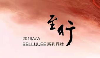 BBLLUUEE系列平安彩票网2019秋冬新品发布会即将启幕