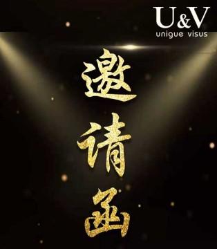 """2019年U&V""""百万收益联营商""""论坛即将盛大开启"""