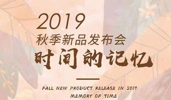 古树叶信誉最好的彩票网2019秋季时尚新品发布会等你来撩~