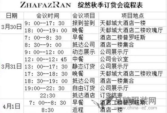 绽然ZHAFAZRAN19秋季新品发布会邀您共鉴时尚