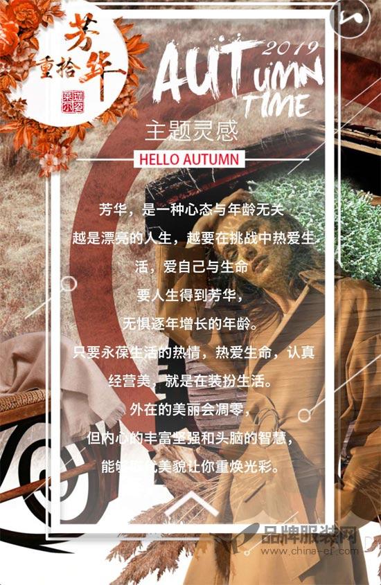 珈姿・莱尔19秋季新品发布会将于3月21日正式开启