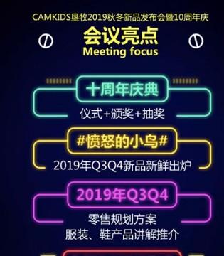 CAMKIDS 2019 Q3Q4新品发布会暨10周年庆即将召开