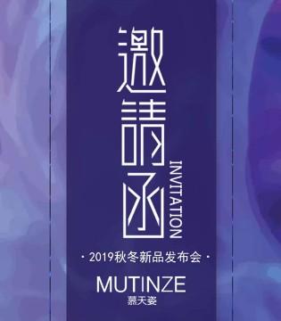 慕天姿19秋冬新品发布会将于3月18日正式开启