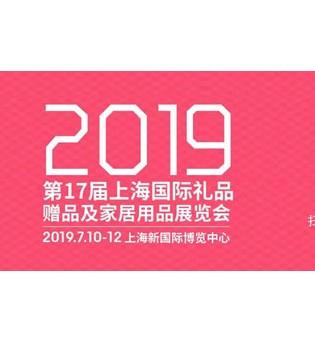 全国礼品盛会瞄准2019上海礼品展,礼赠品采购一步到位