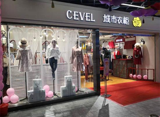 城市衣柜cevel德化新街城市店隆重开业 祝开业大吉!