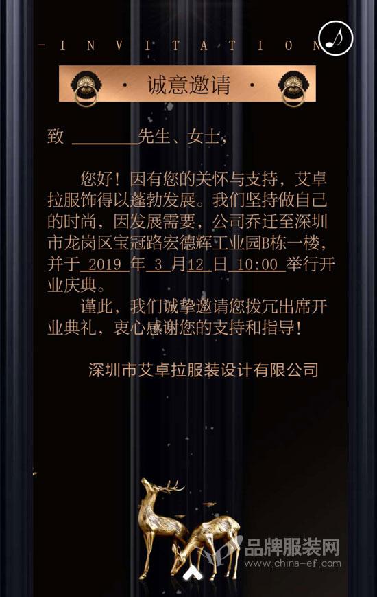 艾卓拉公司乔迁至深圳龙岗开业啦 欢迎各位光临