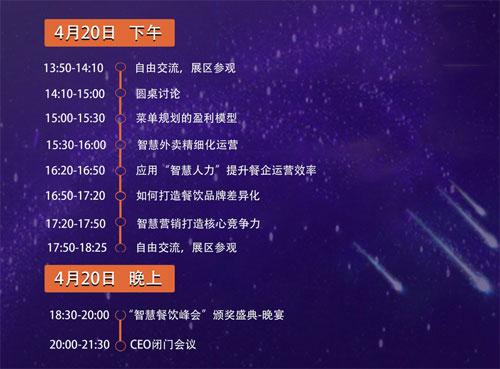 第六届智慧餐饮创新峰会将于4月20日在沪召开