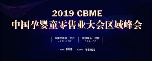 释放三至五线城市泛母婴产业潜能 CBME区域峰会