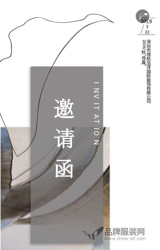 浩洋国际2019秋季新品发布会即将来袭